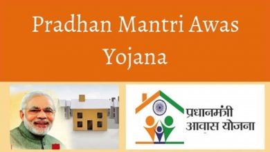 Photo of How to Apply for Pradhan Mantri Awas Yojana